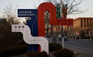 luo_xianjun_10dec07_fe_songzhuang5_img_1984_5658857