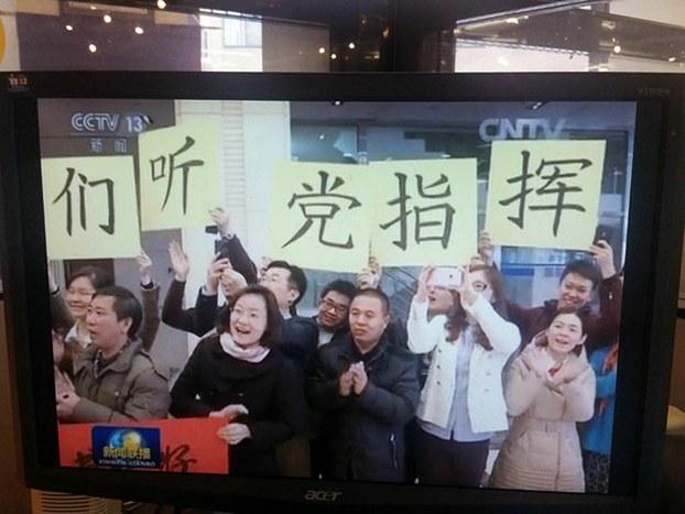 State media-CCTV