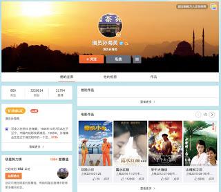 ActorSunHaiying-SinaWeibo