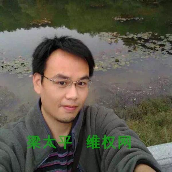 Liang Taiping