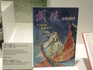 Replica of an old martial arts novel