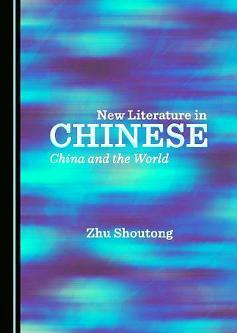 China and the World by Zhu Shoutong