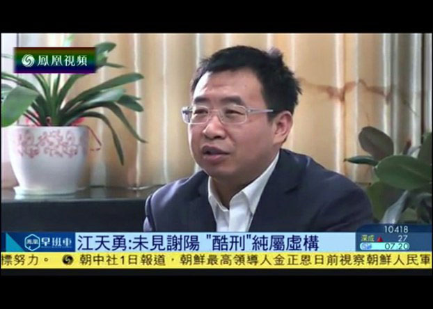 Screenshot of detained lawyer Jiang Tianyong