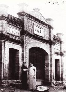 王澄美与姜宝珍(1897—1965,孤山人,崇正女校小学部校长)在崇正女校合影(1939年)。