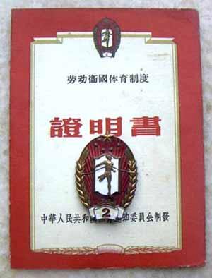 劳卫制二级证明书及奖章