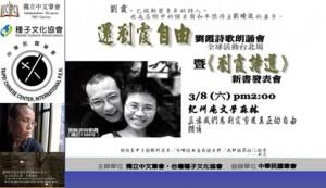Liu Xia20140308