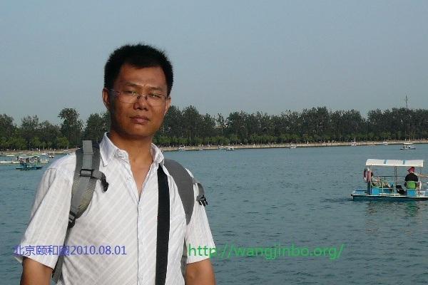 王金波20100801
