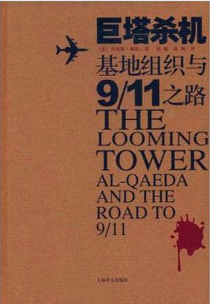 《巨塔杀机》(The Looming Tower:Al-Qaeda and the Road of 911)