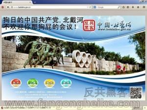 北戴河政府的官方网站8月10日晚遭到黑客攻击,被挂上了反共标语。(网络图片)