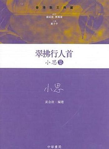 卢玮銮(笔名小思)著 :《翠拂行人首》