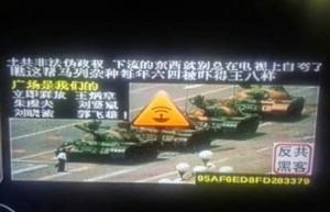 图片:浙江温州的有线电视画面突然出现,六四事件王维林挡坦克的照片。(网络图片)