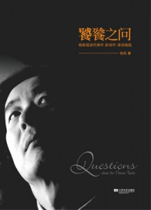 Yang Lian-book
