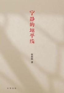 Zhang Langlang