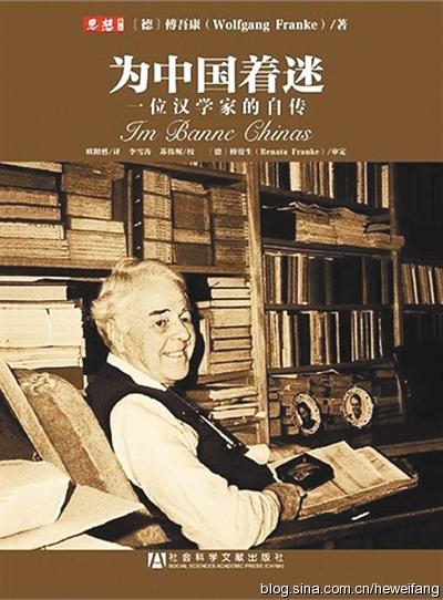 《为中国着迷》中文版封面