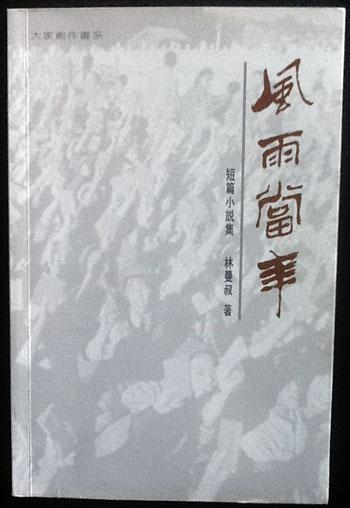 林曼叔的短篇小说集《风雨当年》
