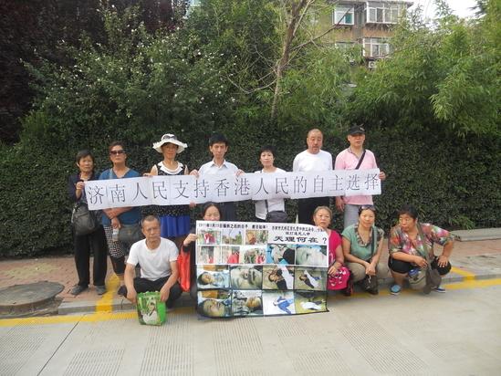 济南市民声援港人争民主(后排左4高祥明、左5李红卫、前排右2成蕴琴)(作者提供)