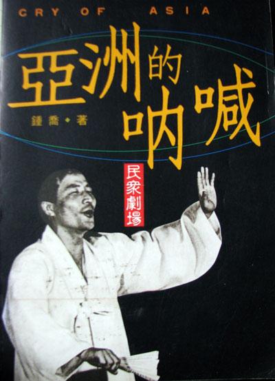 锺乔著《亚洲的呐喊》。