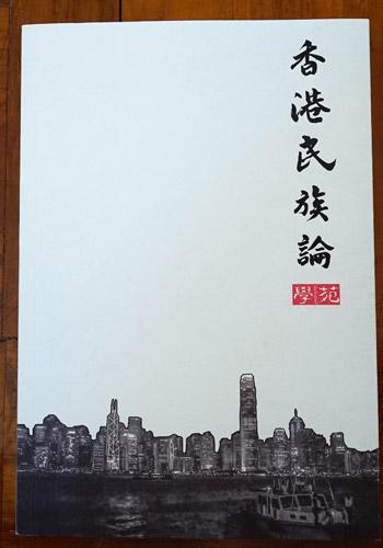 香港民族论与中国的体制未来