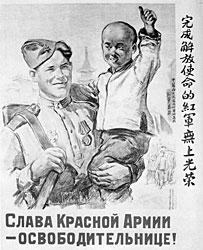 1945年苏军进攻中国东北时的宣传画