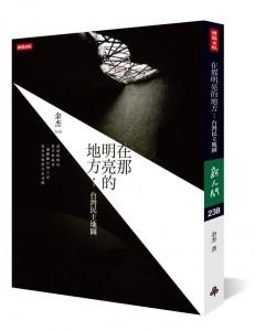 Yu Jie-book