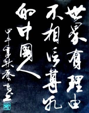 """世界有理由不信任""""尊孔""""的中国人"""