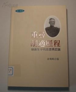 Yu Yingshi-book