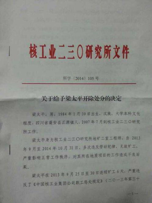 201412011233china2