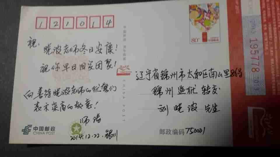 Liu Xiaobo2014