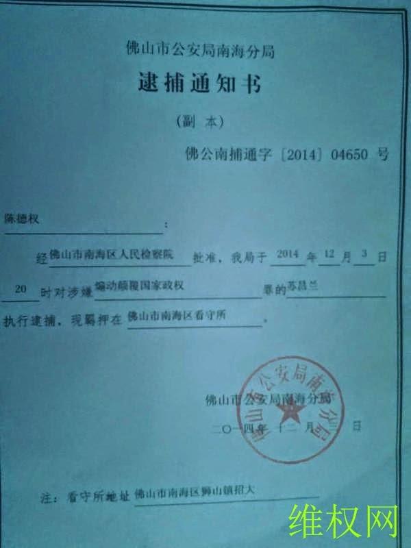 Su Changlan-arrest