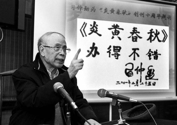 yanhuangchunqiu