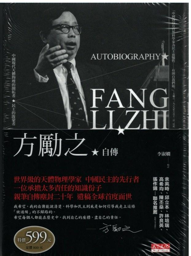 Fang Lizhi