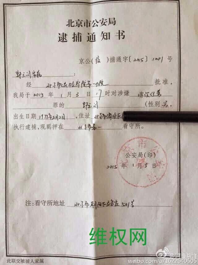 Guo Yushan-arrest