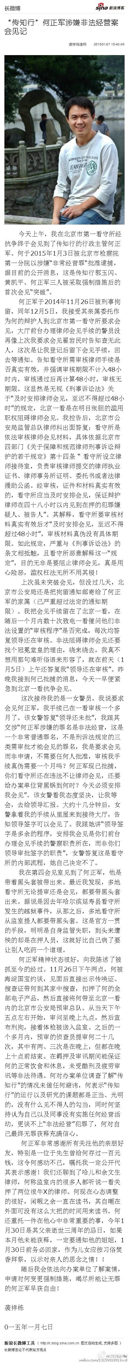 He Zhengjun-lawyer