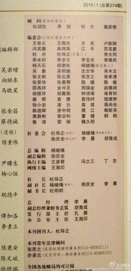 yanhuangchunqiu2