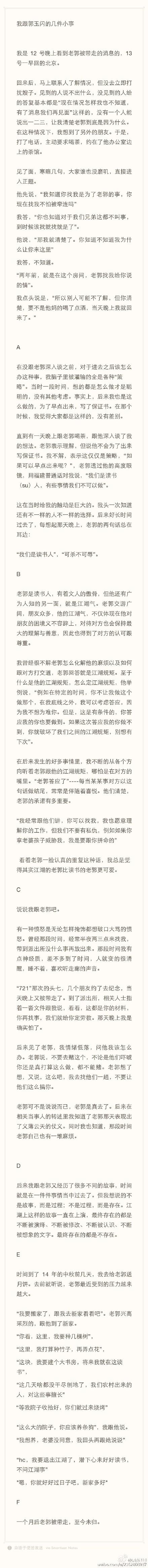 zhou yan-guo yushan