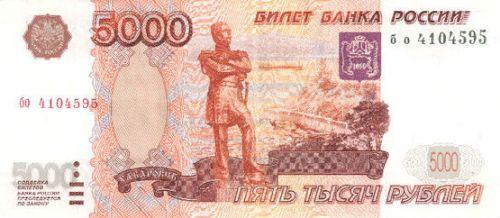 五千卢布上的国耻