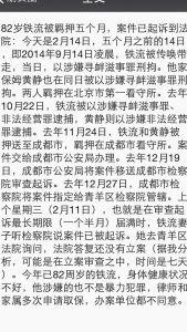 201502141302china1