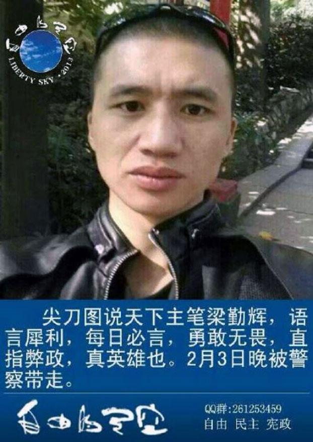 Liang Qinhui