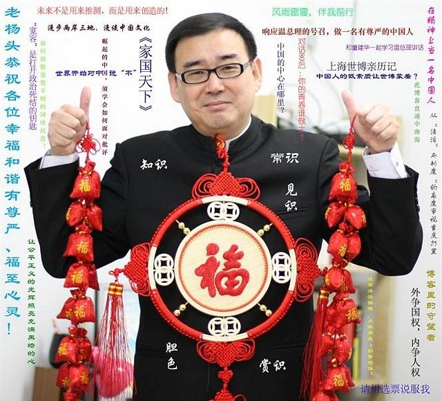 Yang Hengjun-CJ