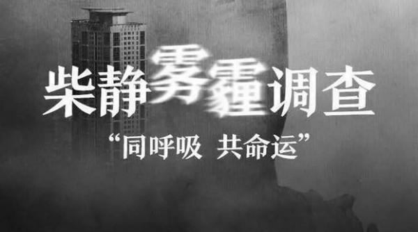 Cai Jing5