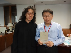 台北市市长柯文哲与笔会会长贝岭