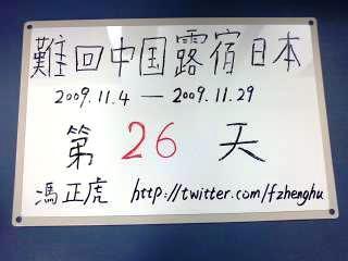 Feng Zhenghu27