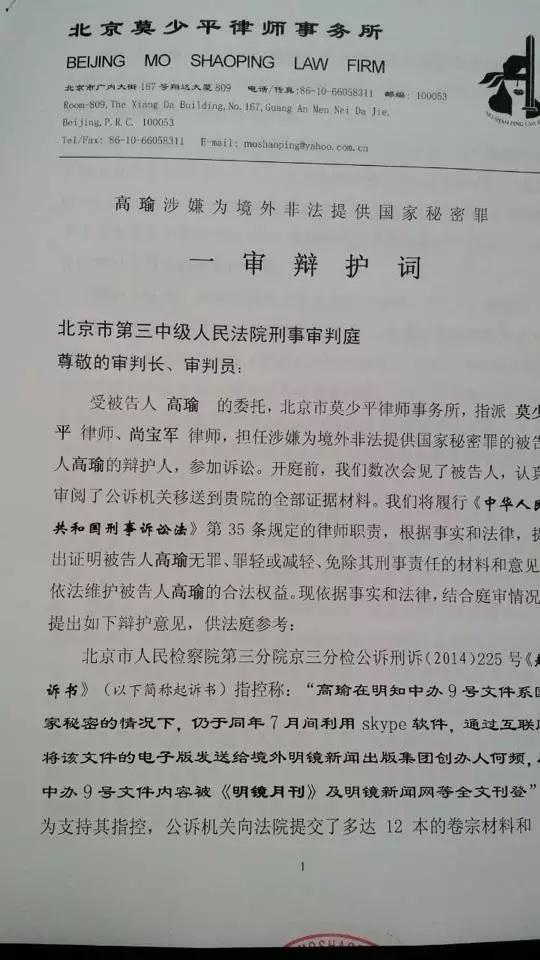 Gao Yu-Defence