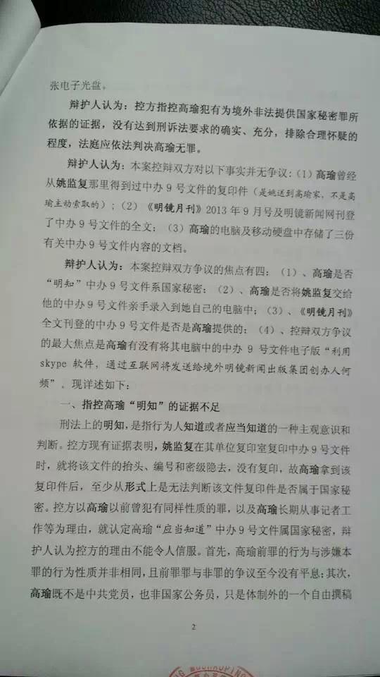 Gao Yu-Defence2