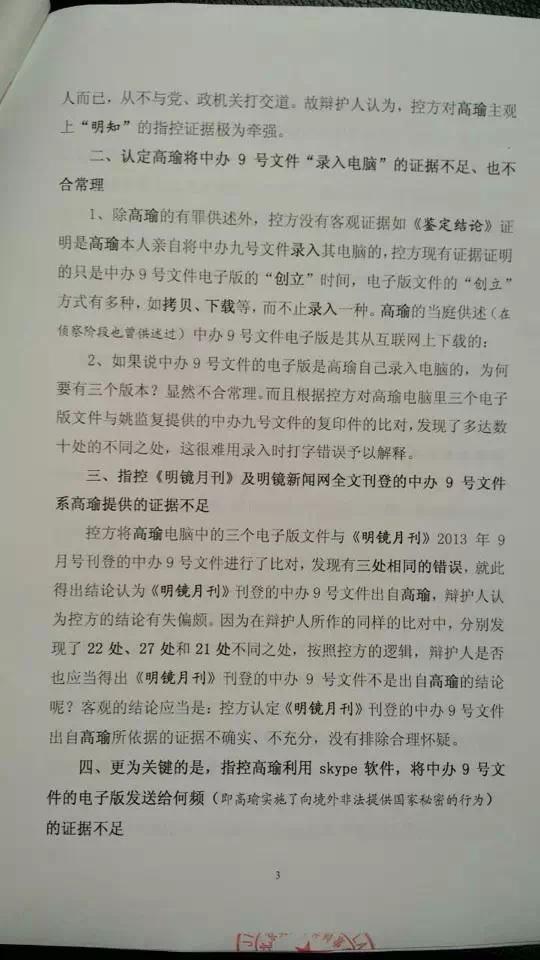 Gao Yu-Defence3