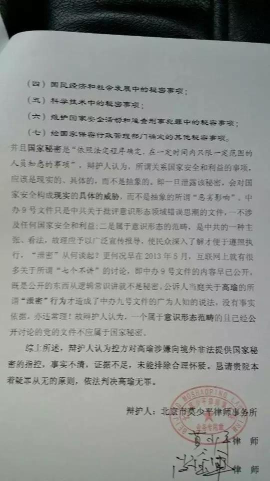 Gao Yu-Defence7