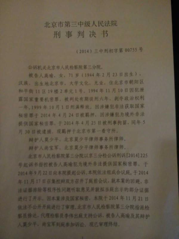 Gao Yu-Verdict