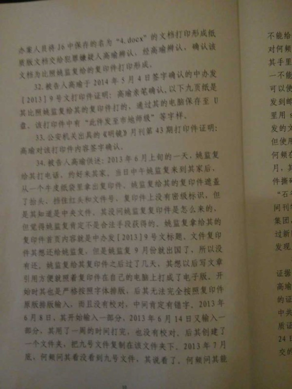 Gao Yu-Verdict10