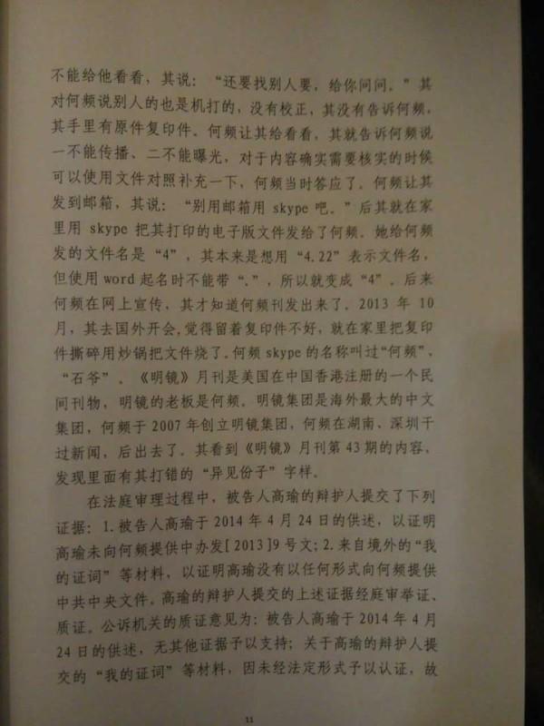 Gao Yu-Verdict11
