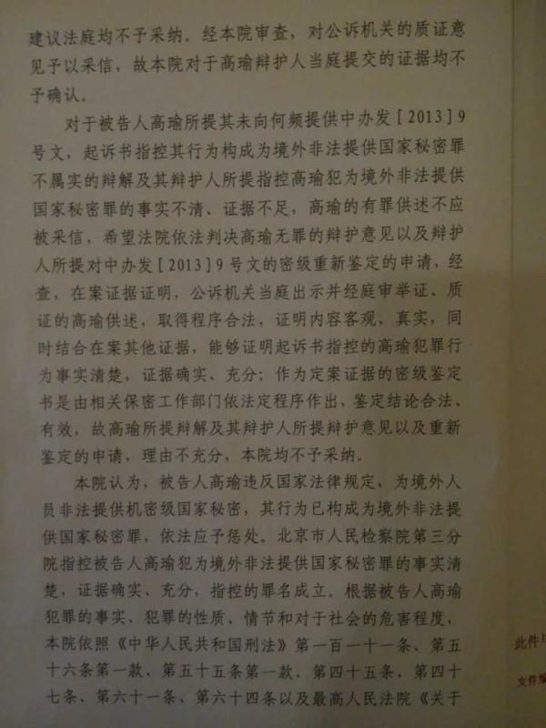 Gao Yu-Verdict12
